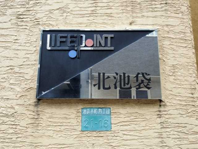 ライフポイント池袋本町の看板