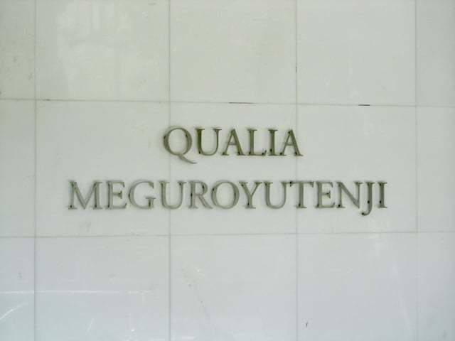 クオリア目黒祐天寺の看板