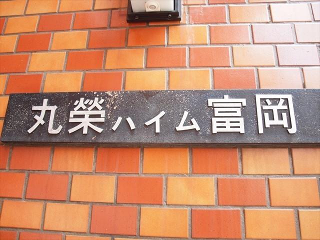 丸栄ハイム富岡の看板