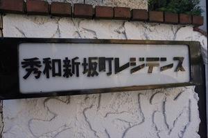 秀和新坂町レジデンスの看板