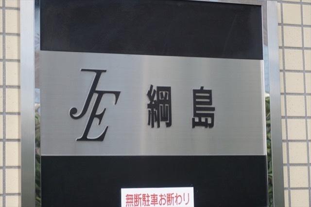 JE綱島の看板