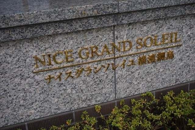ナイスグランソレイユ横浜綱島の看板