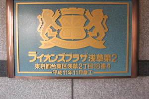 ライオンズプラザ浅草第2の看板