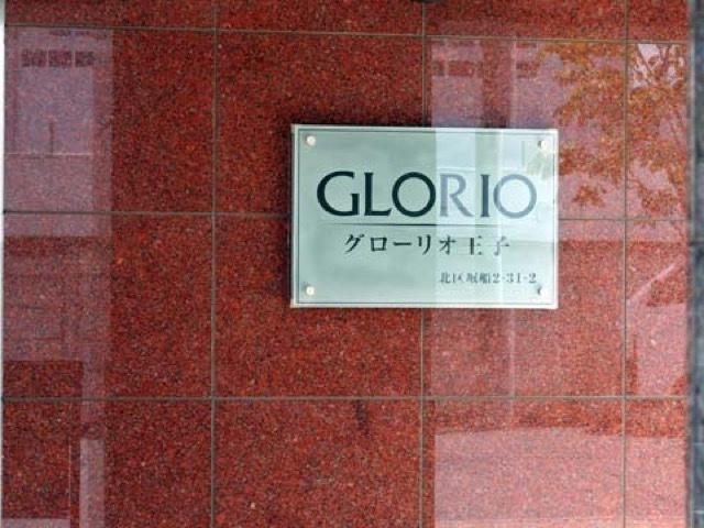 グローリオ王子の看板