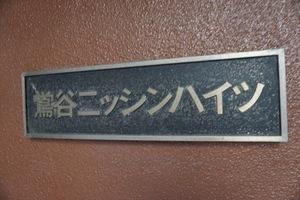 鶯谷日伸ハイツの看板