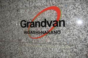 グランヴァン東中野の看板