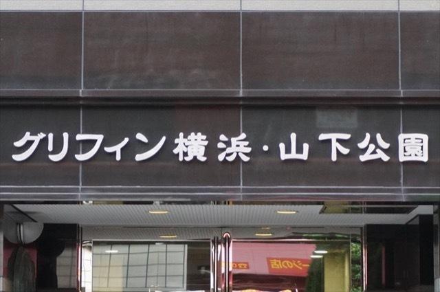 グリフィン横浜山下公園の看板