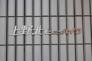 上野北ビューハイツの看板