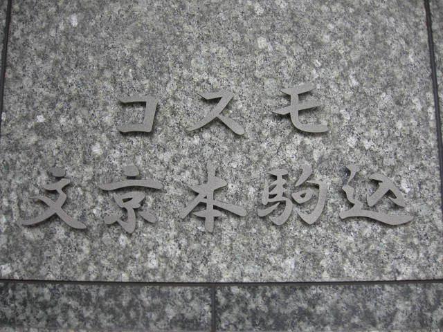 コスモ文京本駒込の看板