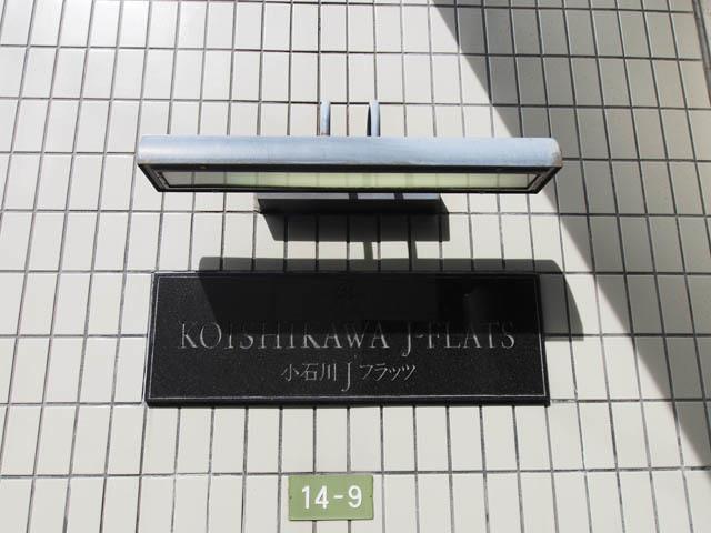小石川Jフラッツの看板