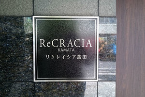 リクレイシア蒲田の看板