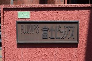 富士ビップスの看板