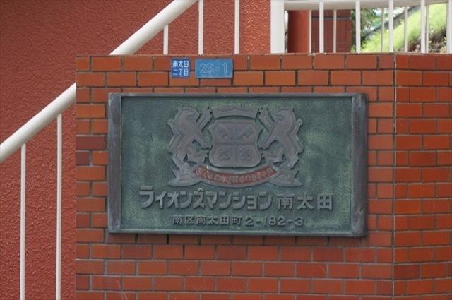 ライオンズマンション南太田の看板