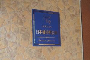 グランシティ日本橋浜町公園の看板