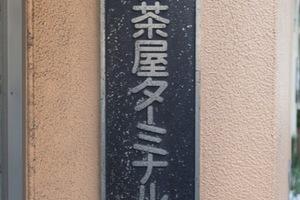 三軒茶屋ターミナルビルの看板