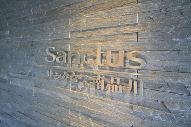 サンクタス南品川の看板