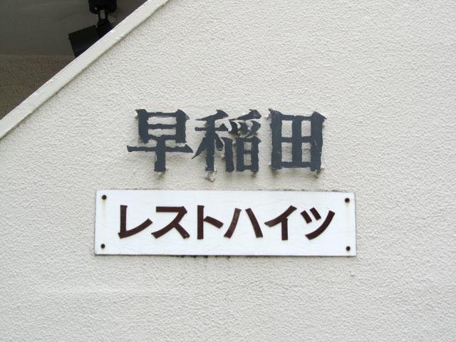 早稲田レストハイツの看板