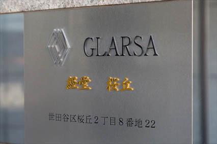 グラーサ経堂桜丘の看板