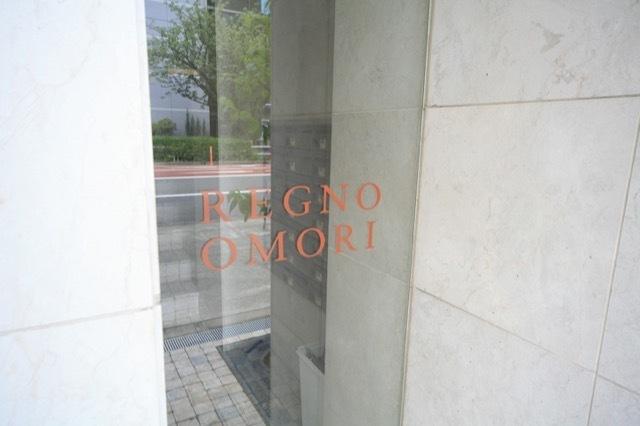 レグノ大森の看板
