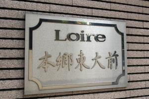 ロアール本郷東大前の看板
