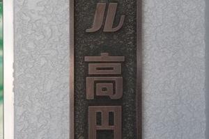 パール高円寺の看板