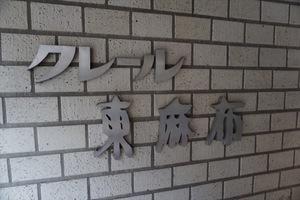 クレール東麻布の看板