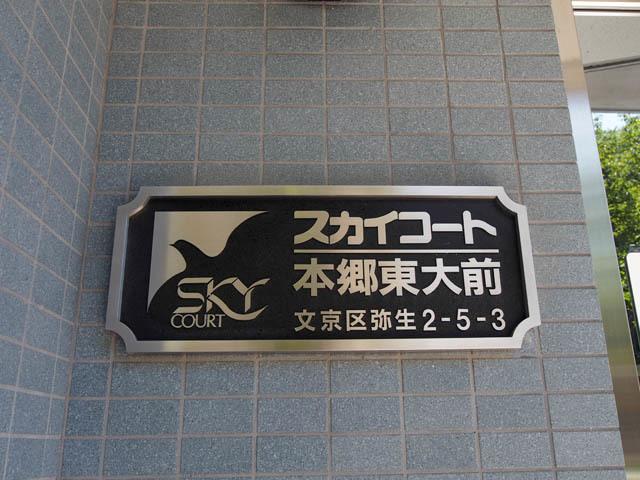 スカイコート本郷東大前の看板