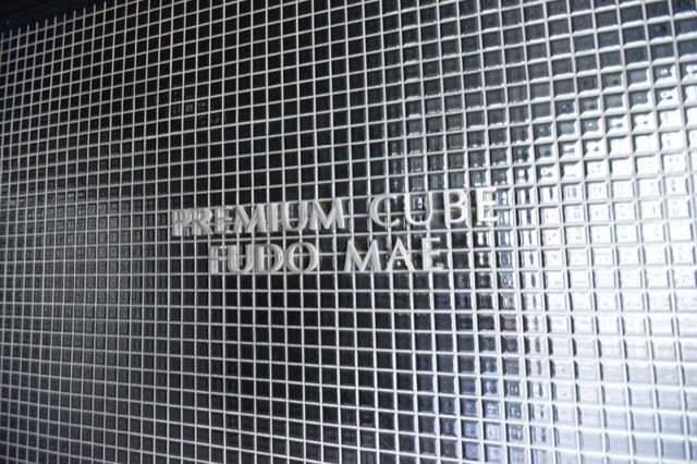 プレミアムキューブ不動前の看板