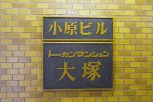 トーカンマンション大塚の看板