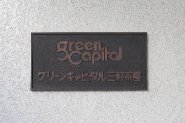 グリーンキャピタル三軒茶屋の看板