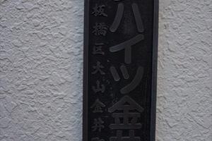 サンハイツ金井町の看板