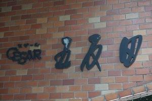 セザール五反田の看板