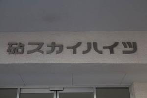 砧スカイハイツの看板