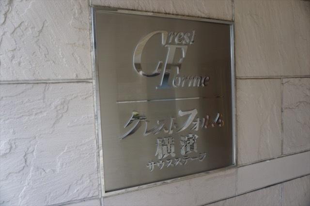 クレストフォルム横浜サウスステージの看板