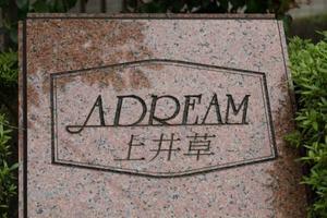 アドリーム上井草の看板