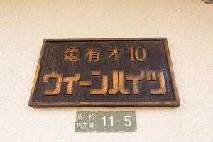 亀有第10ウイーンハイツの看板
