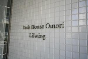 パークハウス大森リルウイングの看板