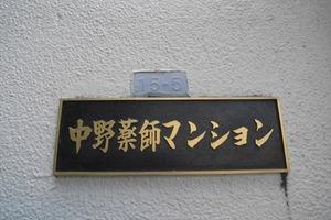 中野薬師マンションの看板