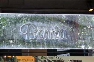 ボニータ新中野の看板