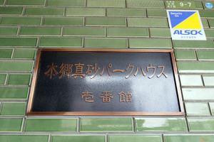 本郷真砂パークハウス(1番館・2番館)の看板