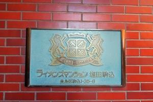 ライオンズマンション塩田駒込の看板