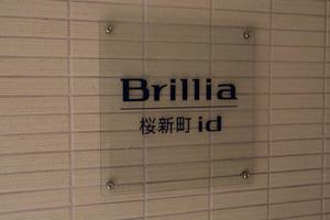 ブリリア桜新町idの看板