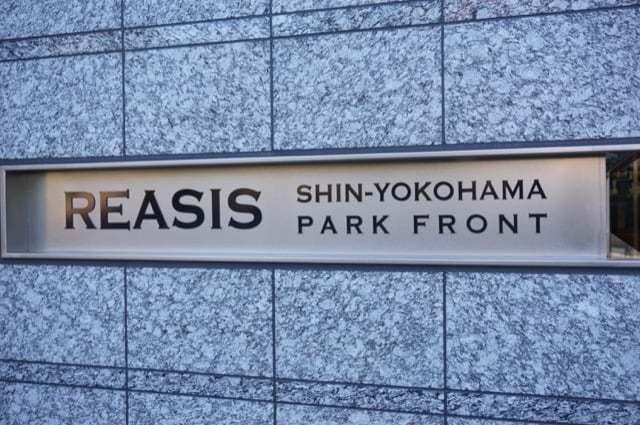 レアシス新横浜パークフロントの看板