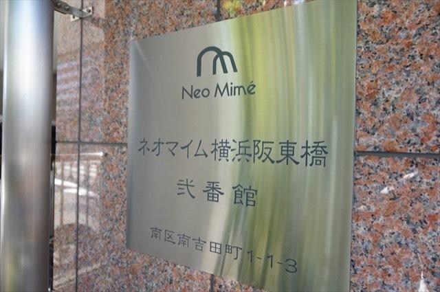 ネオマイム横浜阪東橋2番館の看板
