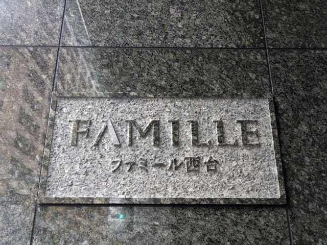 ファミール西台の看板