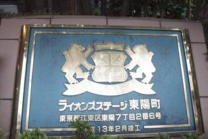 ライオンズステージ東陽町の看板