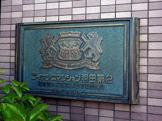 ライオンズマンション羽田第2の看板