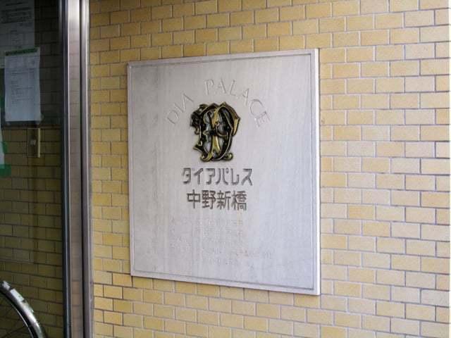 ダイアパレス中野新橋の看板