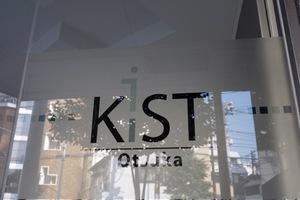 キスト大塚の看板