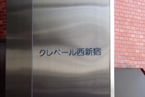 クレベール西新宿フォレストマンションの看板
